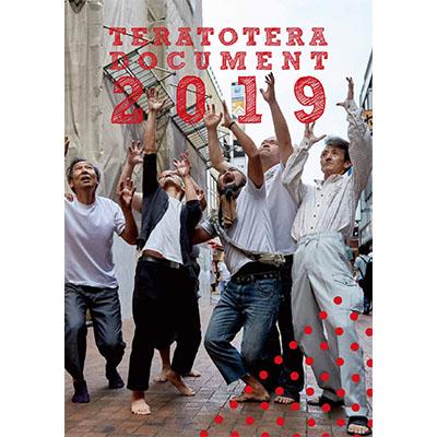 TERATOTERA祭り2019掲載本の表紙