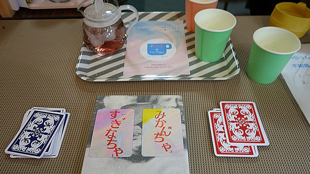 "Usio, ""Funyoi"" Tea Salon"