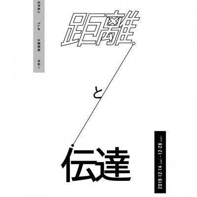 """Catalog of """"Distance and Conveyance"""" exhibition"""