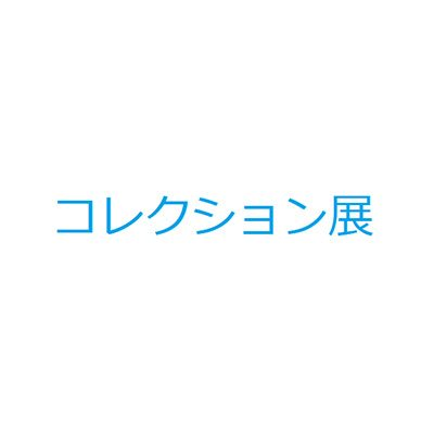 愛知県美術館2020年度第4期コレクション展